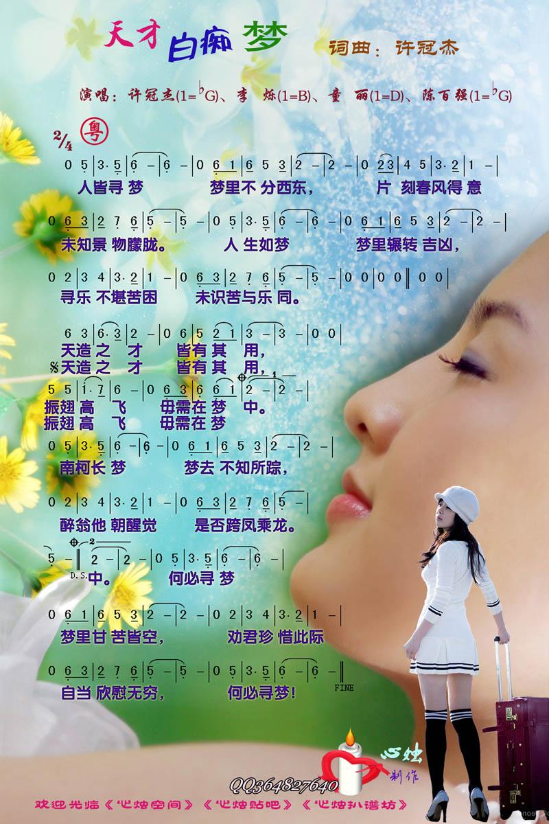 qq封神_天才白痴梦 简谱 歌谱—许冠杰(电影《天才与白痴》插曲)