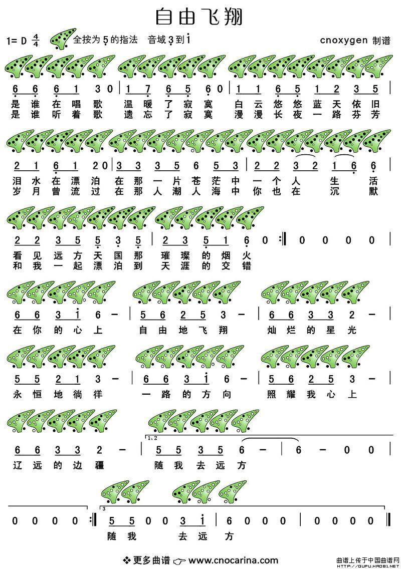 陶笛曲谱12孔