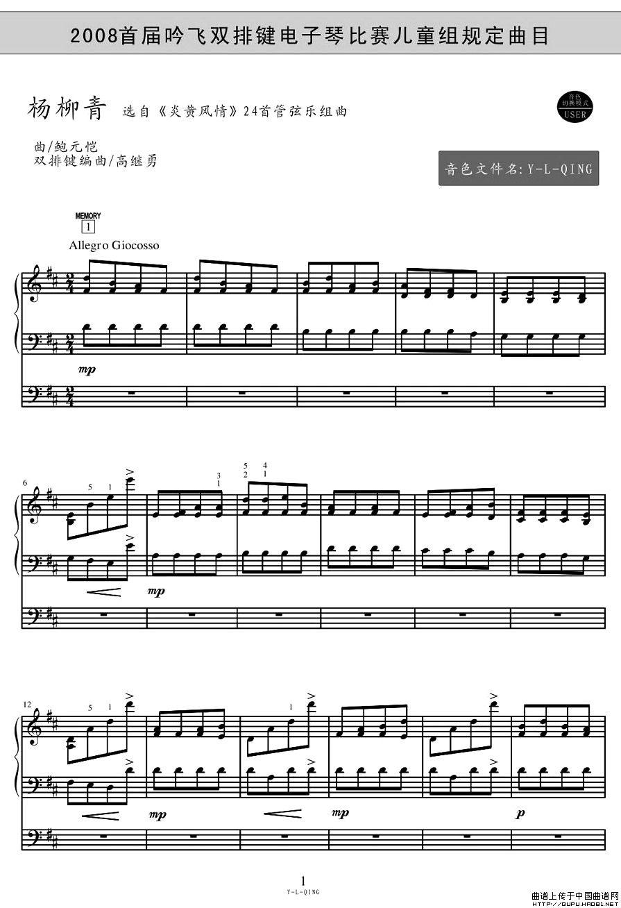 杨柳青 电子琴谱