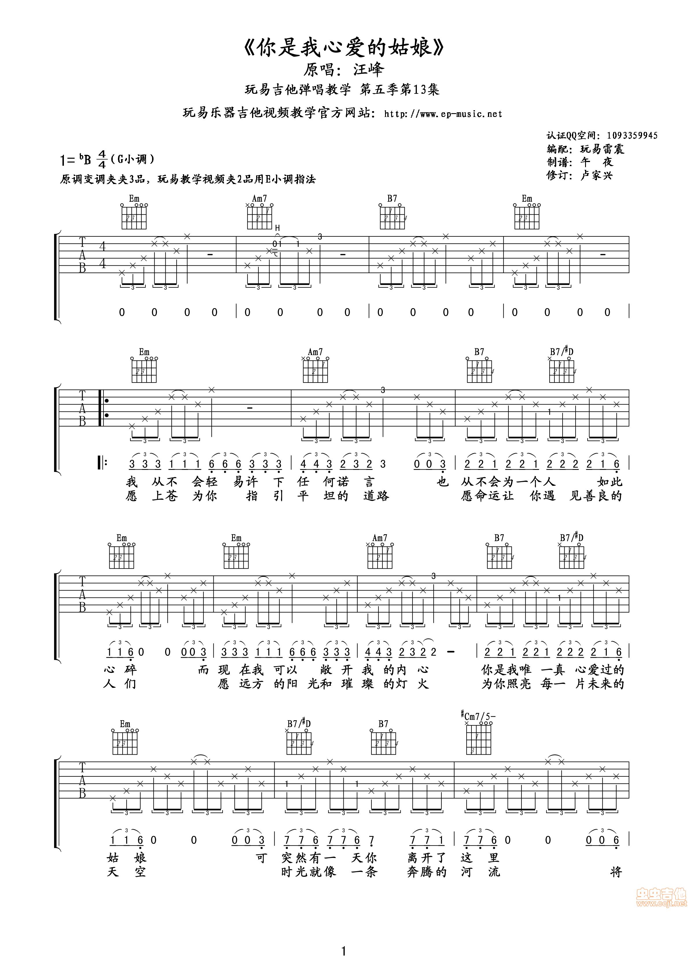 你是我心爱的姑娘 吉他谱 六线谱 汪峰