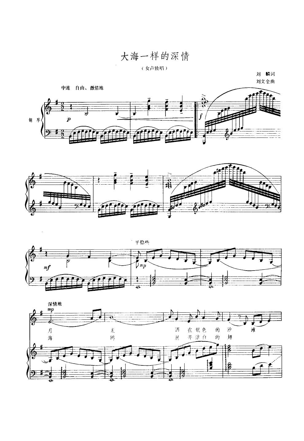敏伴奏_大海一样的深情 钢琴伴奏谱 五线谱—女声独唱
