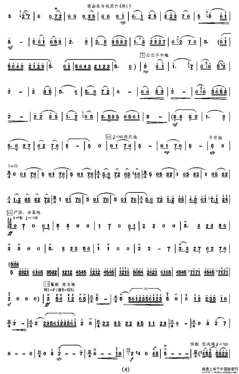山伯与祝英台 二胡协奏曲谱