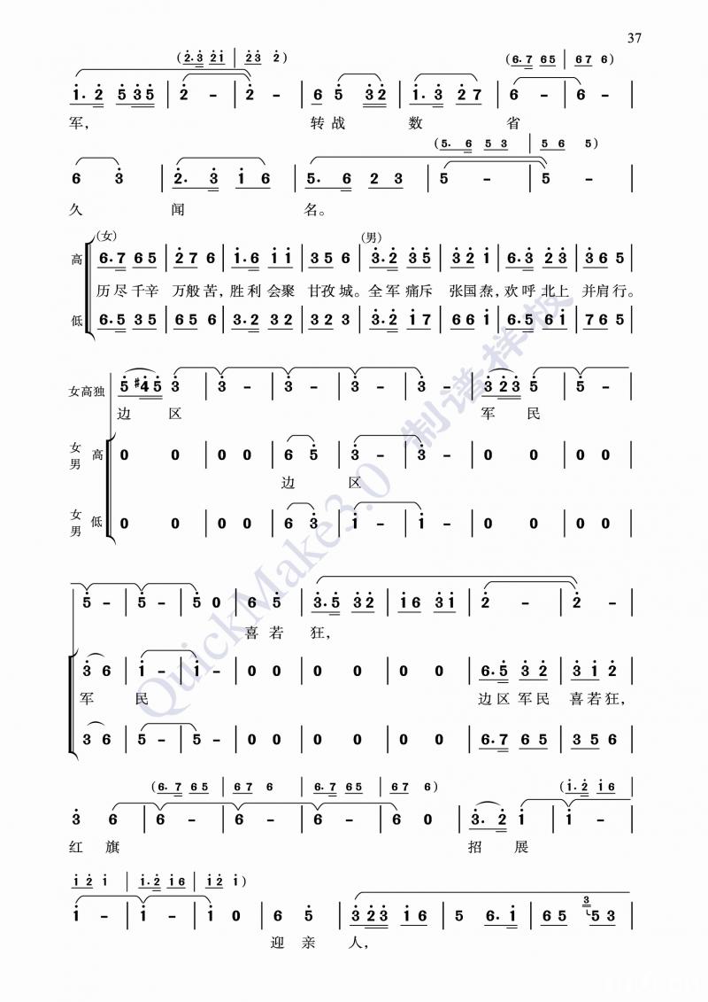 报喜 合唱谱 简谱—红色经典《长征组歌》之九