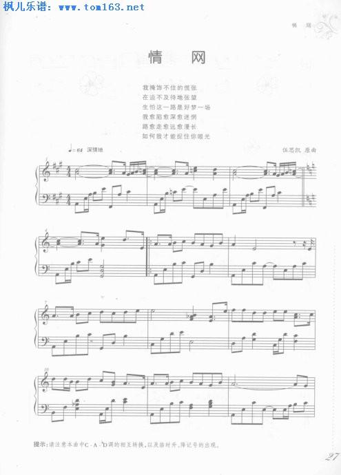 张学友/情网 钢琴谱 五线谱—张学友