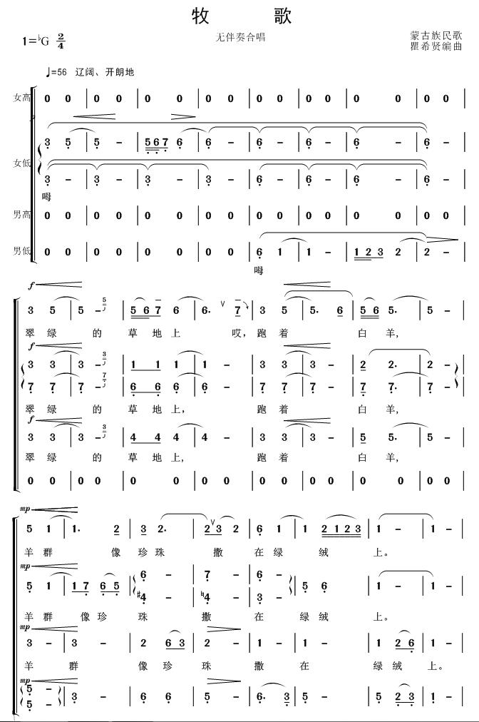 牧歌 合唱谱 简谱—无伴奏合唱