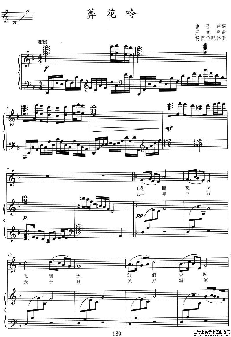 长江之歌五线谱