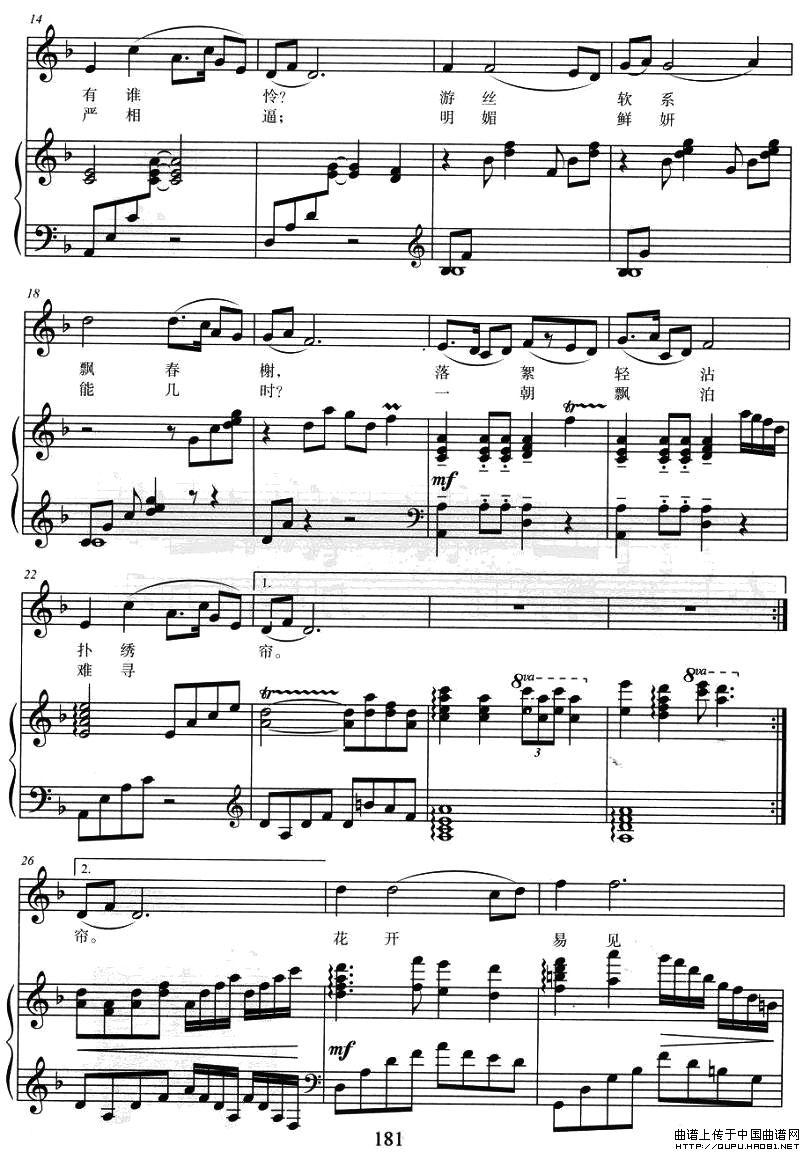 枫儿乐谱 乐谱库 影视歌曲歌谱 1-3字歌名影视歌谱 >> 正文:葬花吟