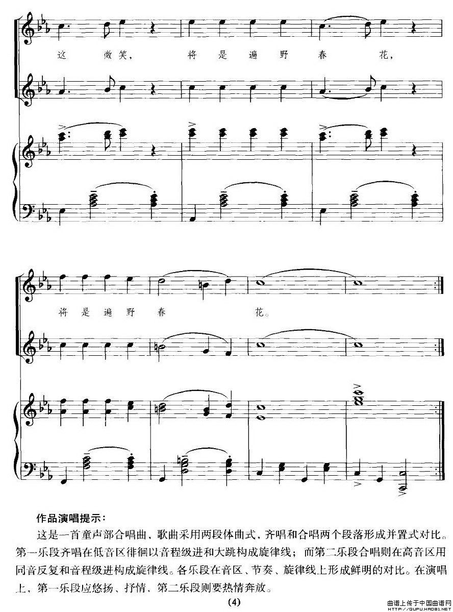 歌声与微笑 五线谱 合唱谱