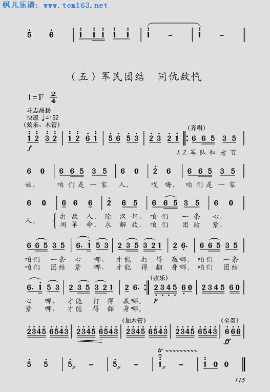 旗插到杨各庄 器乐合奏谱 现代舞剧 白毛女 全剧主旋律乐谱第五场