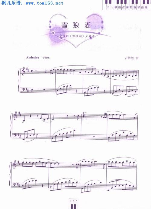 张学友/雪狼湖 钢琴谱 五线谱—张学友(音乐剧《雪狼湖》主题曲