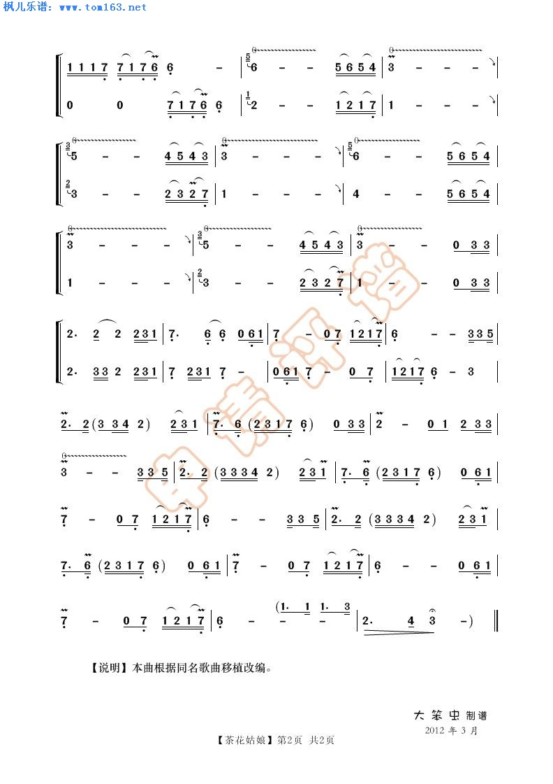 茶花姑娘 葫芦丝谱(二重奏)