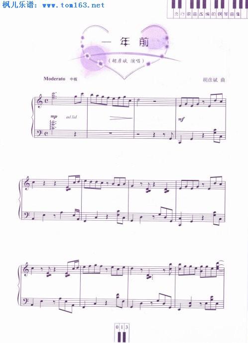 胡彦斌/一年前 钢琴谱 五线谱—胡彦斌