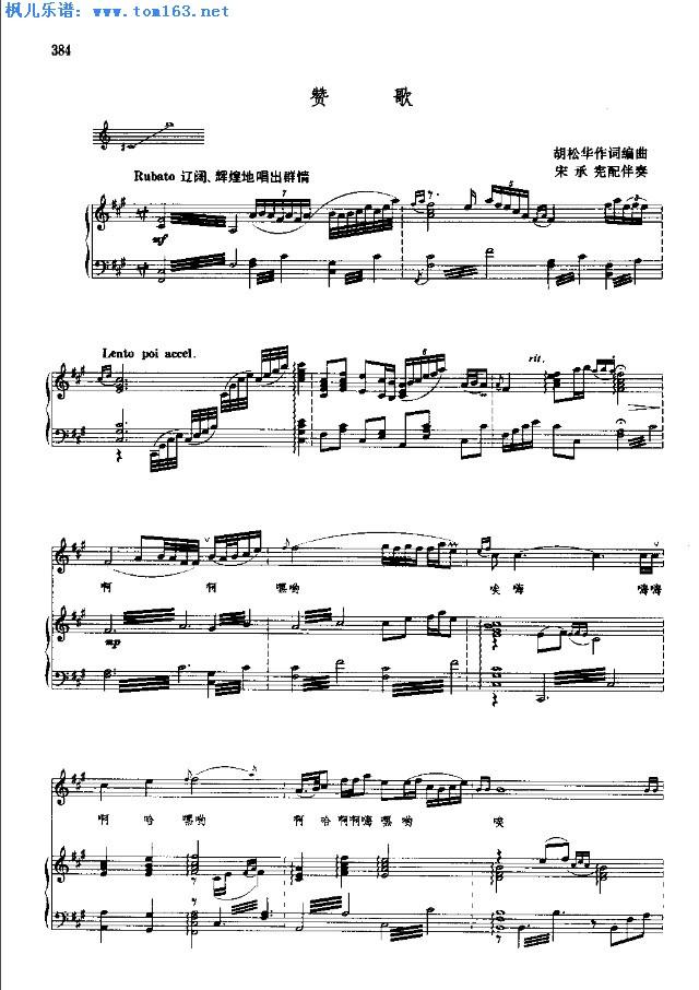 赞歌 钢琴谱