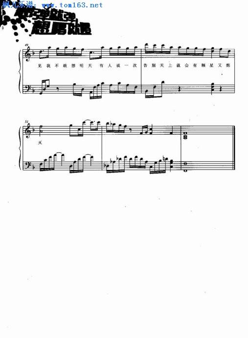 离人钢琴谱五线谱—林志炫
