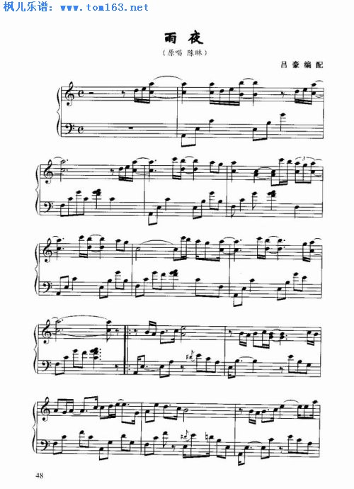 抚慰钢琴曲曲谱-雨夜 钢琴谱 五线谱 陈琳