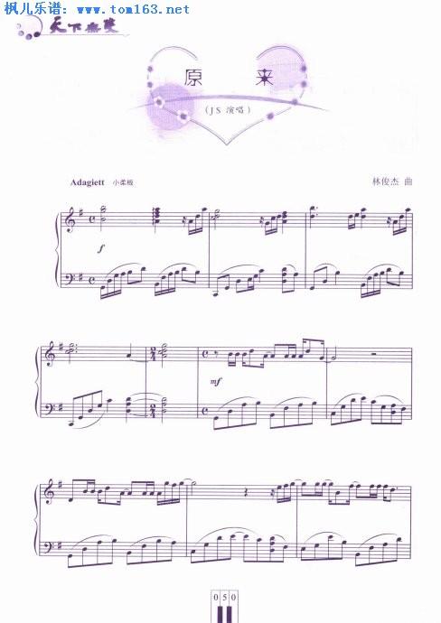 原来 钢琴谱 五线谱—js