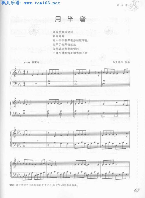 月半弯 钢琴谱 五线谱—陈坤