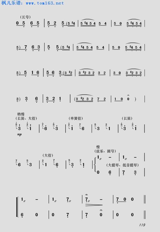 见仇人烈火烧 器乐合奏谱 现代舞剧 白毛女 全剧主旋律乐谱第六场