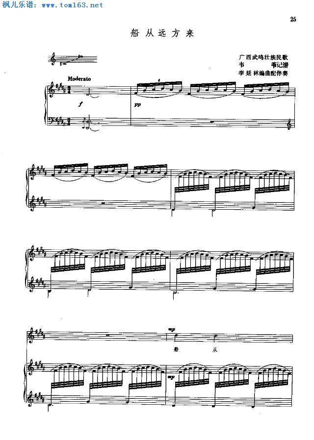 星空物语钢琴谱
