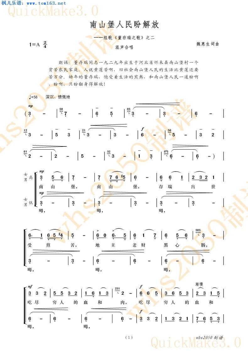 南山堡人民盼解放 简谱 合唱谱—组歌《董存瑞之歌》