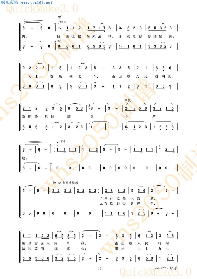 南山堡人民盼解放 合唱谱 组歌 董存瑞之歌 之二