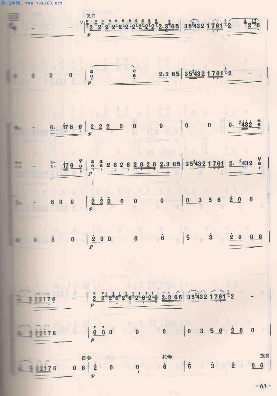 大青山下 笛子独奏曲谱