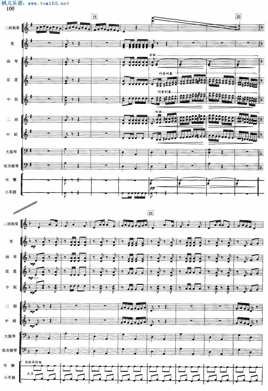 奔腾 二胡独奏曲谱 器乐合奏谱