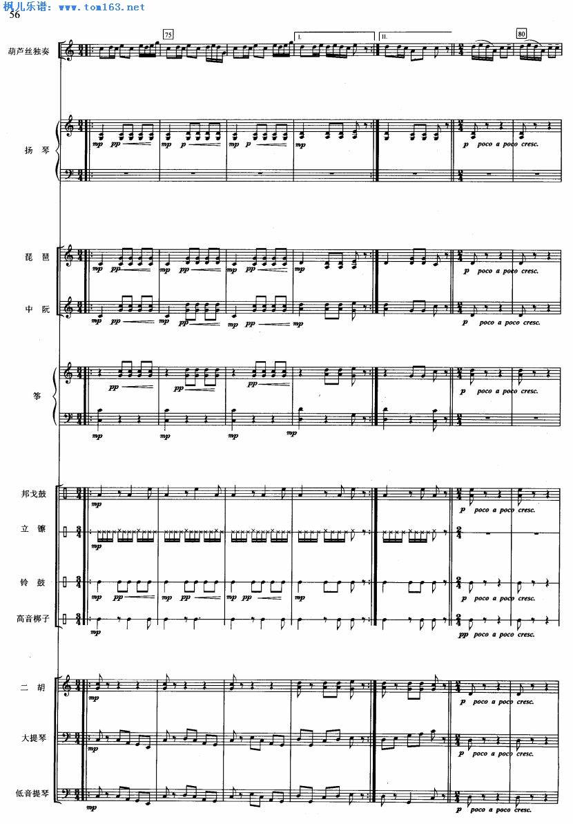 战马奔腾 二胡独奏曲谱 器乐合奏谱