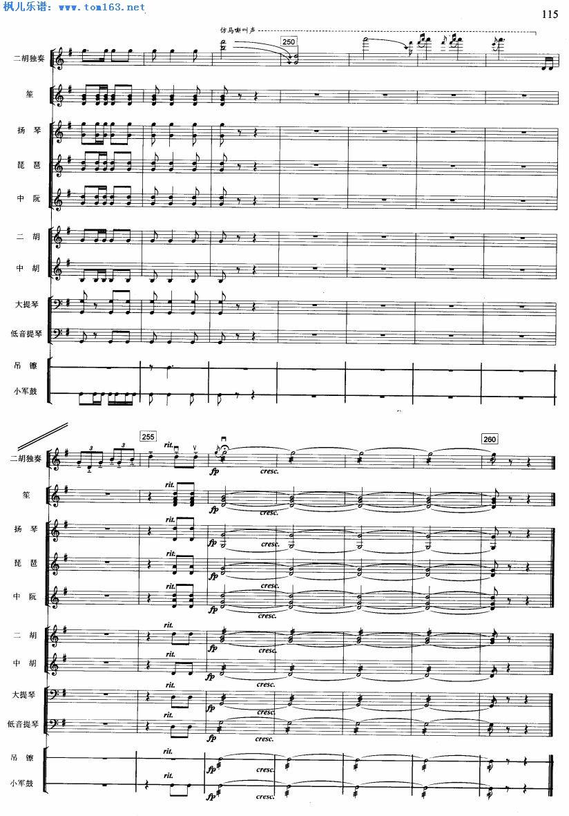 器乐合奏曲谱,器乐合奏鱼水情曲谱,笑傲江湖琴箫合奏完整版