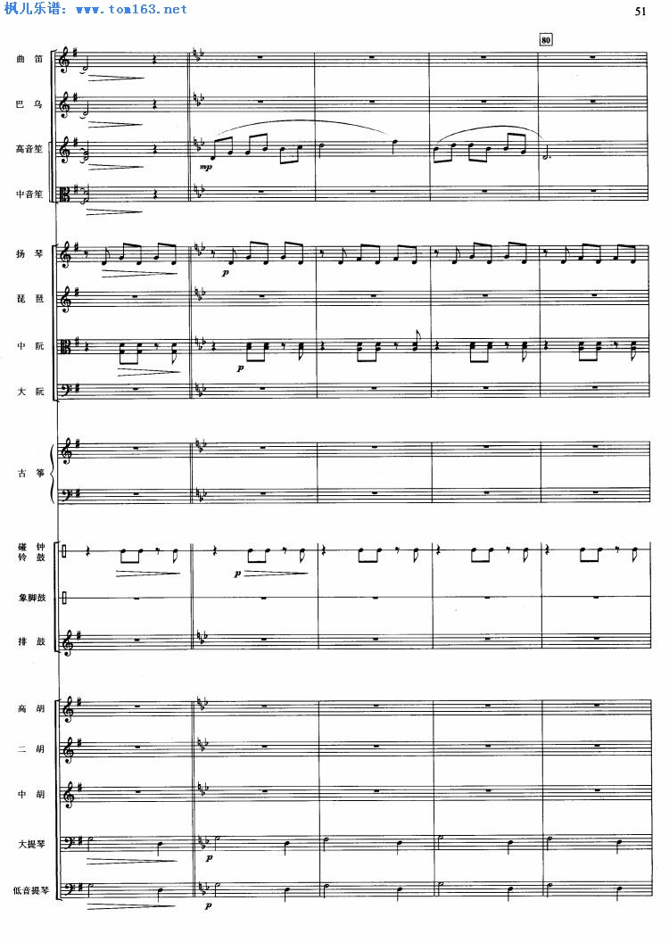 的凤尾竹 器乐合奏曲谱
