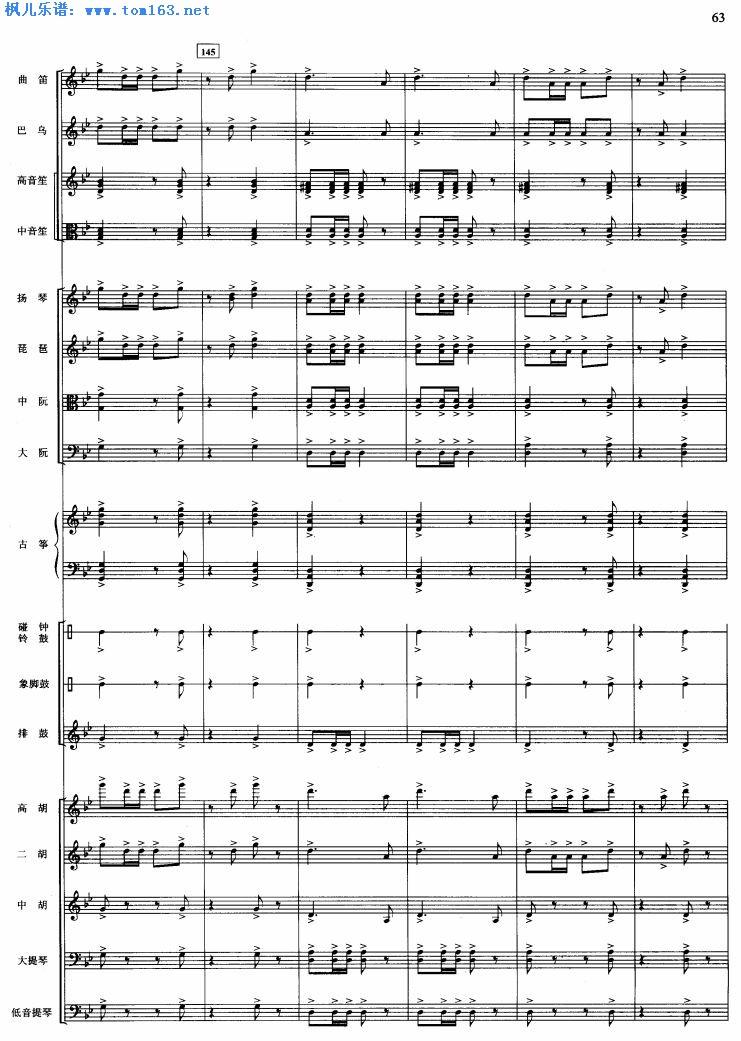 美丽的凤尾竹 器乐合奏曲谱 五线谱