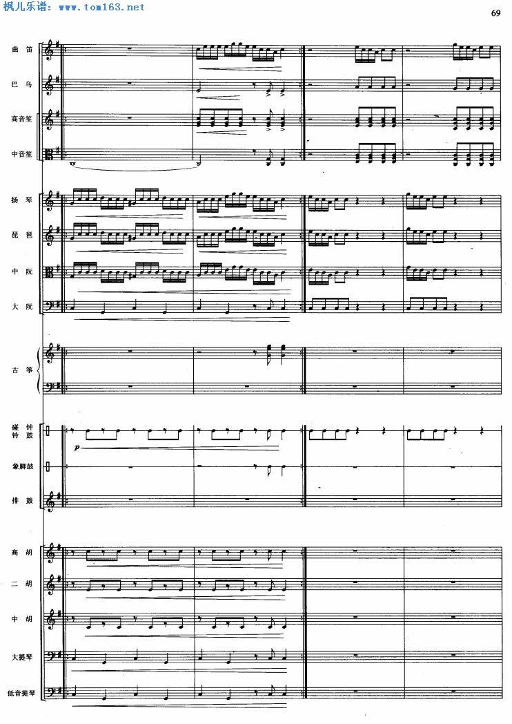 美丽的凤尾竹 器乐合奏曲谱