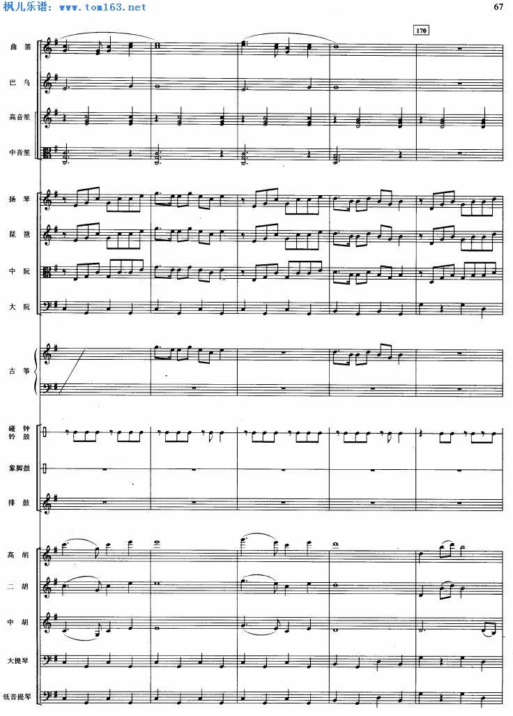 器乐合奏曲谱