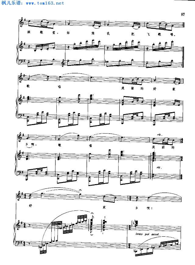 歌唱美丽的好家乡 钢琴谱 五线谱 苗族山歌