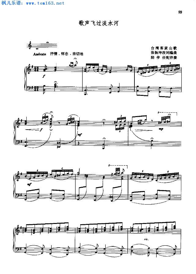 歌声飞过淡水河 钢琴谱图片