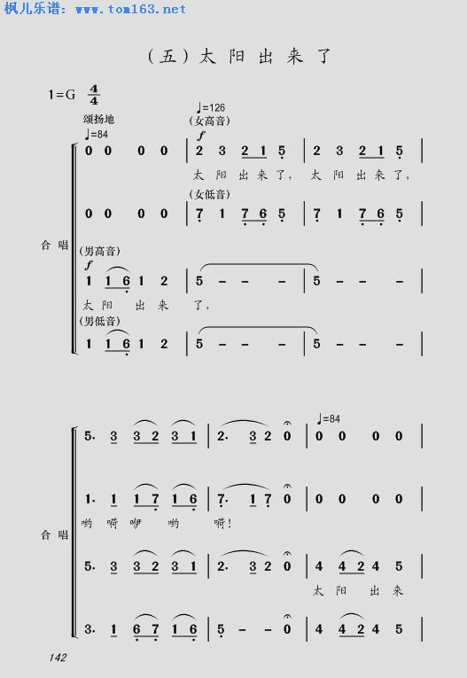 器乐合奏谱—现代舞剧《白毛女》全剧主旋律乐谱第七