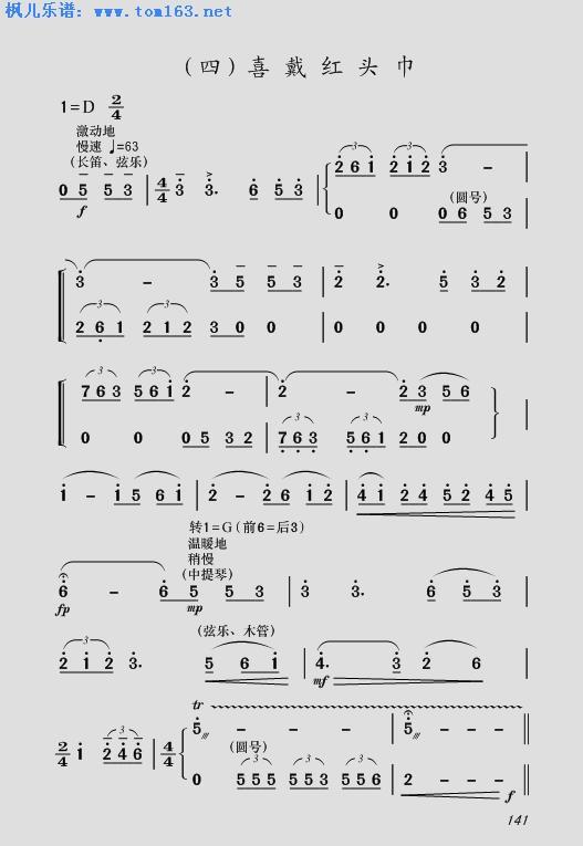 太阳出来了 器乐合奏谱 现代舞剧 白毛女 全剧主旋律乐谱第七场