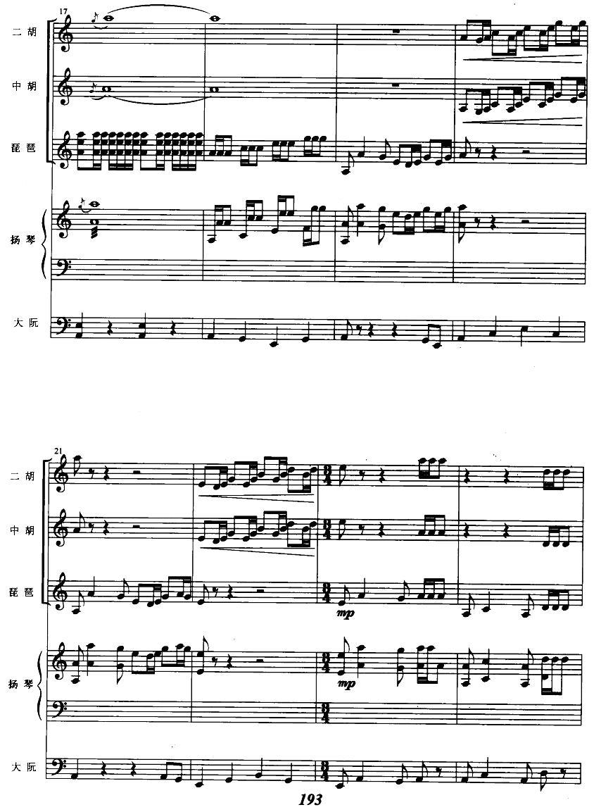 蒙古人 总谱 五线谱 民乐五重奏