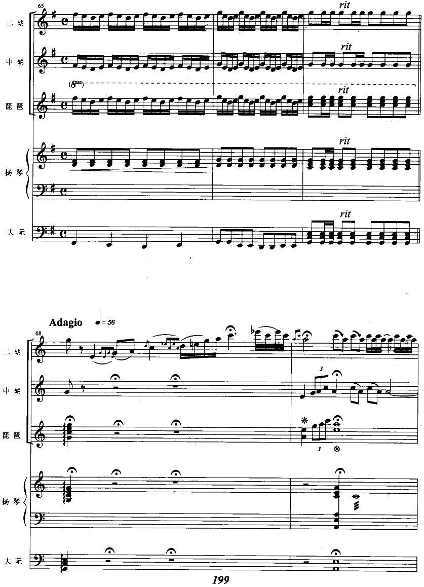 蒙古人 总谱 五线谱—民乐五重奏