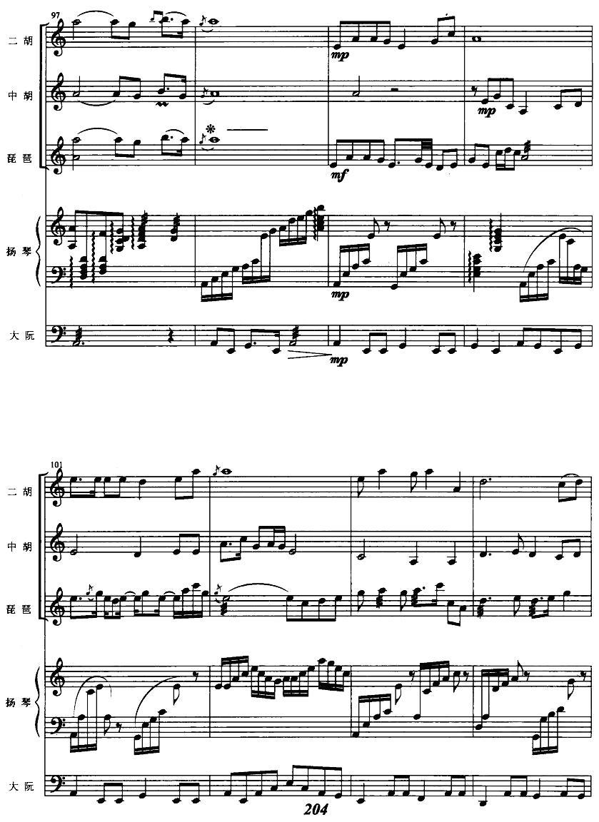 五线谱 民乐五重奏