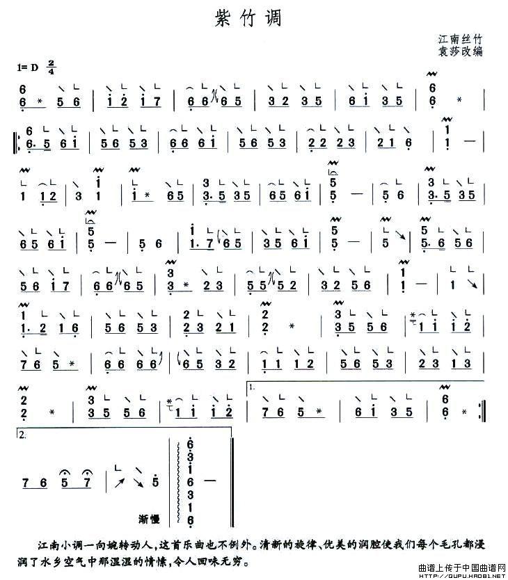 青花瓷 袁莎古筝谱