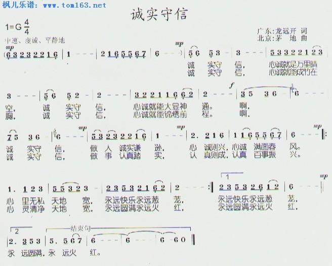小邋遢简谱歌谱-点击放大乐谱图片 点击缩小乐谱图片 用鼠标右键菜单 图片另存