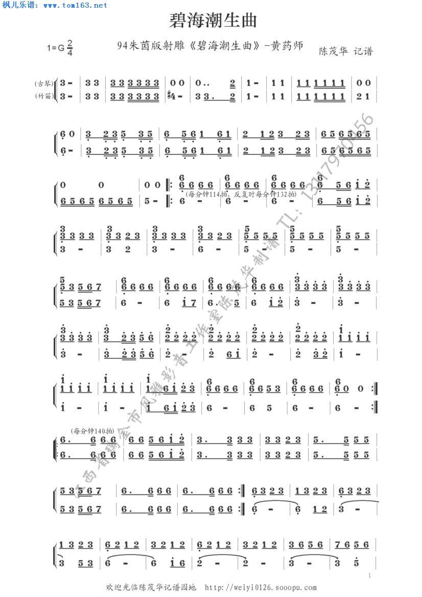 枫儿乐谱 乐谱库 乐器演奏乐谱 笛子箫的曲谱 >> 正文:碧海潮生曲