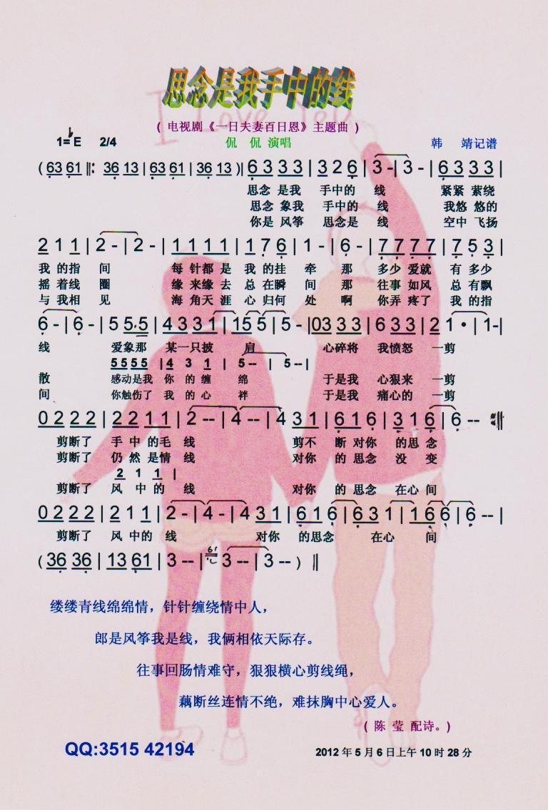思念 手中/思念是我手中的线简谱试听:优酷MV音乐