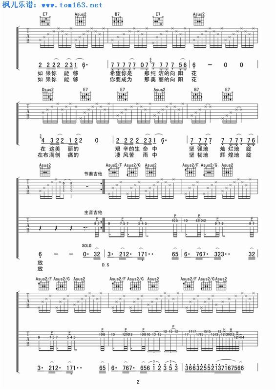 吉他谱 六线谱—汪峰