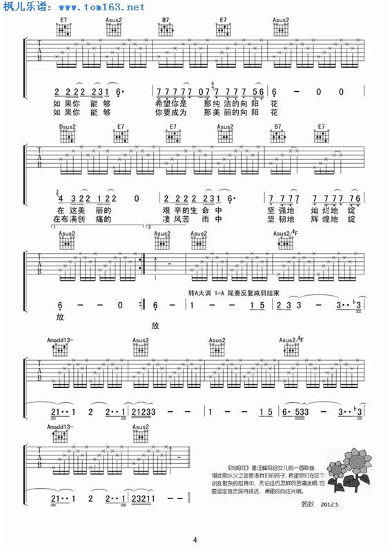 c吉他乐谱-向阳花主音吉他谱