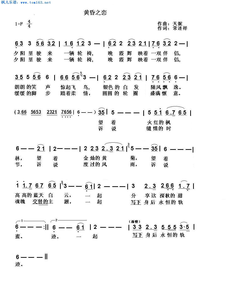 黄昏之恋 简谱 歌谱