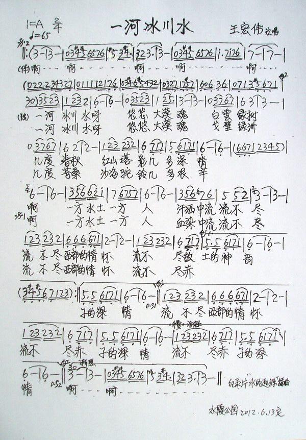 一河冰川水 简谱 歌谱—王宏伟