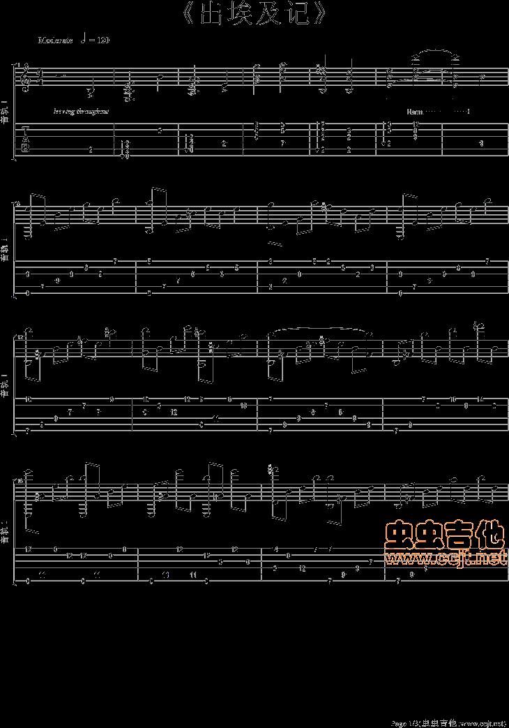 枫儿乐谱 乐谱库 乐器演奏乐谱 吉他谱 >> 正文:出埃及记