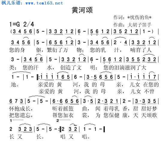 枫儿乐谱 乐谱库 流行歌曲歌谱 原创歌谱 >> 正文:黄河颂          点